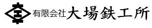 有限会社 大場鉄工所 埼玉県秩父郡横瀬町大字横瀬2339-1 logo